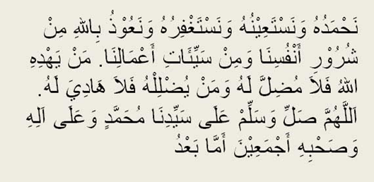 Pembukaan Pidato Islami Mukadimah